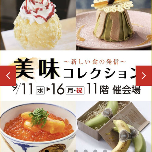 新宿高島屋の催事「美味コレクション」のご案内