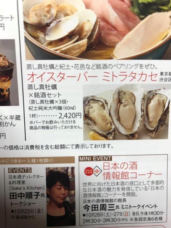 蒸し真牡蠣と紀土・花邑など銘酒のペアリング