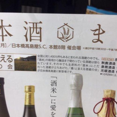 日本橋高島屋S.C.の『日本酒まつり』