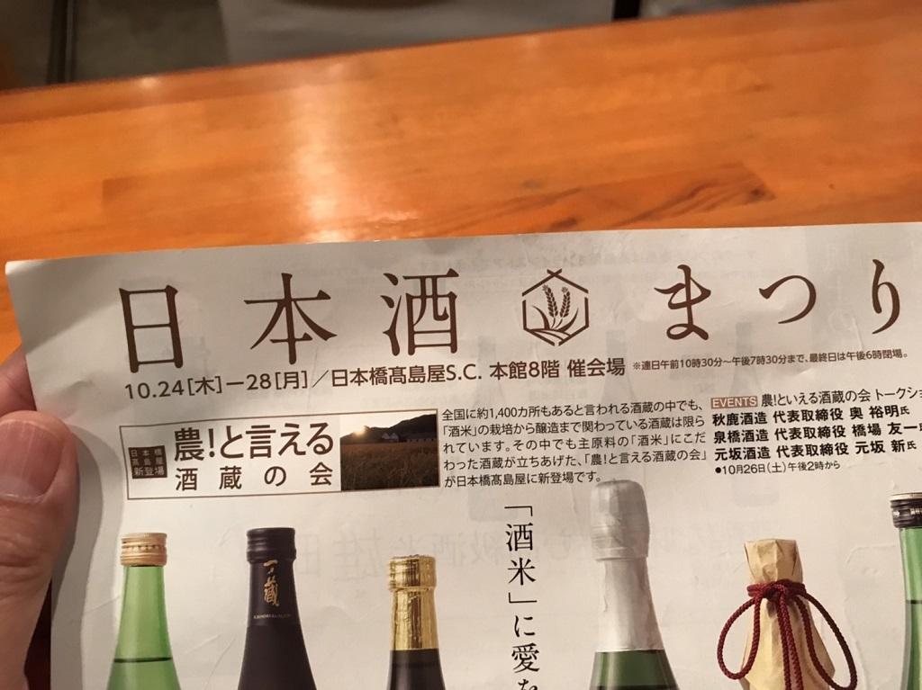 高島屋の日本酒まつり
