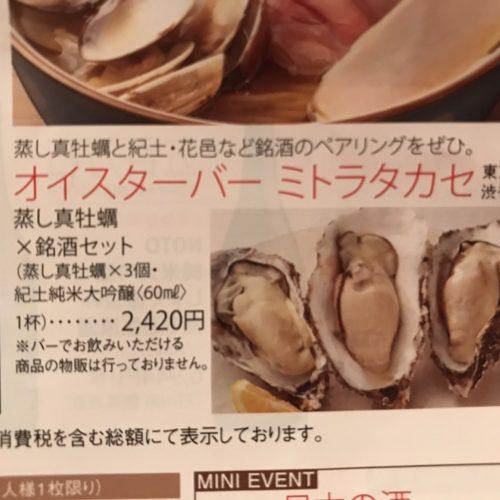 【間もなく開催!】日本橋高島屋S.C.の『日本酒まつり』