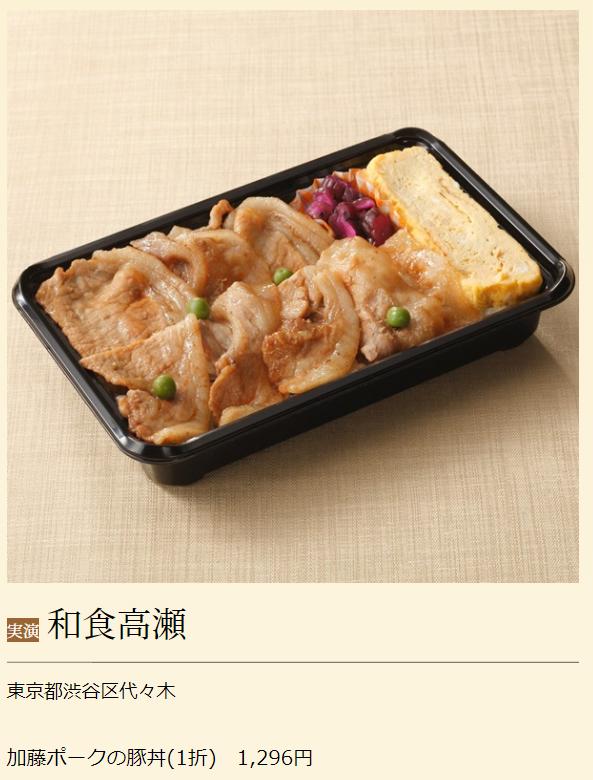 加藤ポークの豚丼